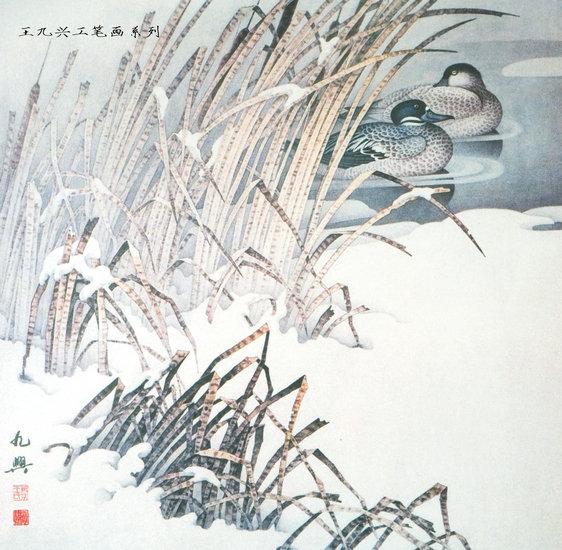 王久兴-六尺方